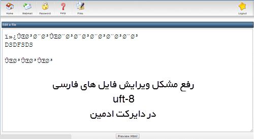 آموزش رفع مشکل ویرایش فایل فارسی UTF8 در دایرکت ادمین