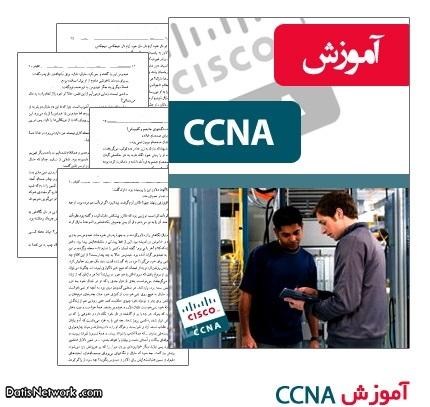 دانلود کتاب آموزش CCNA فارسی (PDF)