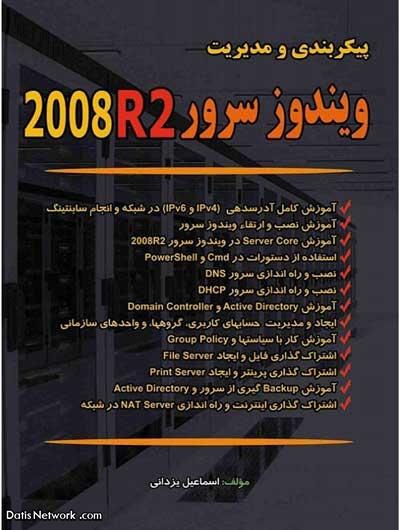 آموزش کانفیگ و مدیریت ویندوز سرور 2008R2