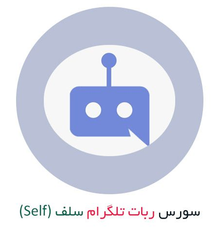 سورس ربات تلگرام سلف پیشرفته