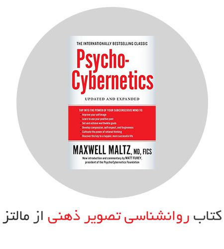 کتاب روانشناسی تصویر ذهنی سایکو سایبرنتیک از ماکسول مالتز